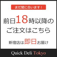 まだ間に合います!前日18時以降のご注文はこちら 新宿店は即日お届け Quick Deli Tokyo